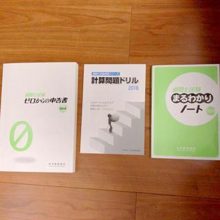 通関士 テキスト 2018年度 3冊(資格/検定)
