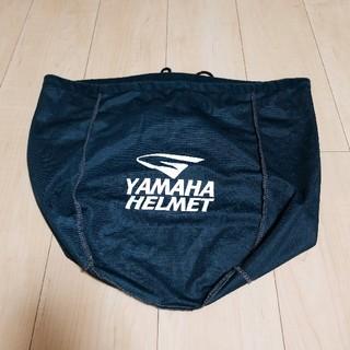 ヤマハ(ヤマハ)のヤマハ ヘルメット 収納袋(ヘルメット/シールド)