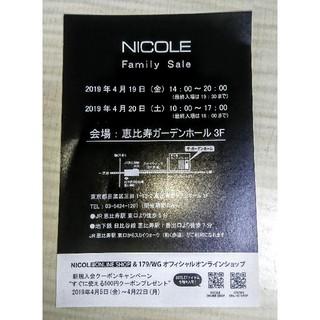 ニコル(NICOLE)のNICOLE★2019 ファミリーセール ご招待券 東京 恵比寿ガーデンホール(ショッピング)