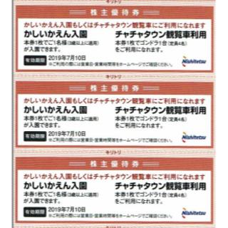【即送 追跡便】3枚かしいかえん入園券 5%引クーポン利用で1,857円(キッズ/ファミリー)