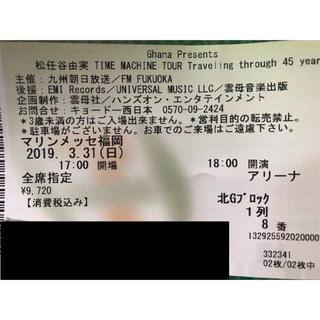 ユーミン   コンサートチケット(国内アーティスト)
