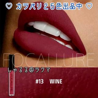 【新品】Focallure マットリップ #13 ワイン(口紅)