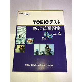 【未使用】TOEICテスト 新公式問題集 Vol.4 CD2枚付き(資格/検定)