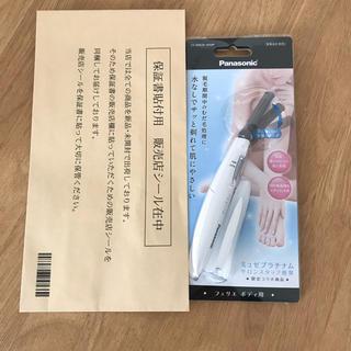 Panasonic - 新品!ミュゼ  ミュゼ限定オリジナルコラボシェーバー  ES-WR20