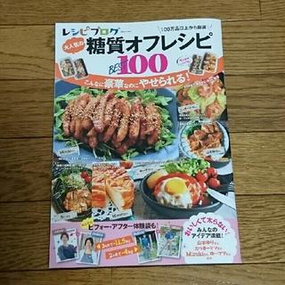 宝島社 - 宝島社 大人気の糖質オフレシピBEST100
