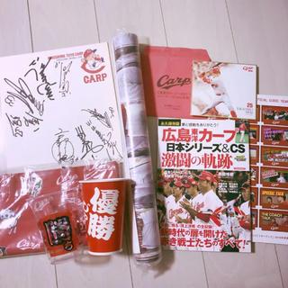 ヒロシマトウヨウカープ(広島東洋カープ)のカープ グッズ セット(記念品/関連グッズ)