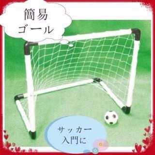 【最安値】サッカーゴールセット(ボール)