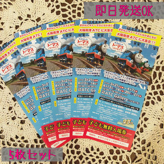 きかんしゃトーマス★無料入場券★5枚セット★南港ATC(その他)