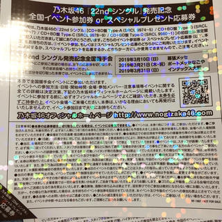 ノギザカフォーティーシックス(乃木坂46)の乃木坂46 全国握手券 6枚 帰り道は遠回りしたくなる(女性アイドル)