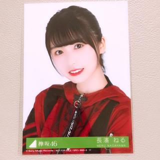 欅坂46 長濱ねる 生写真(女性アイドル)