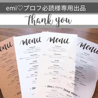 emi♡プロフ必読様専用出品*結婚式メニュー表(その他)