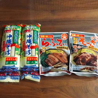 沖縄そば4人前(麺類)