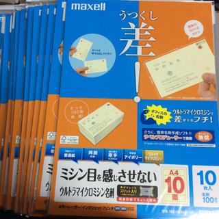 名刺100枚分 日立マクセル カラーレーザー・IJ対応 ウルトラマイクロミシン(オフィス用品一般)
