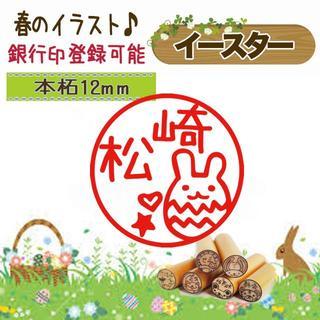 春のイラスト♪ハッピーイースター☆銀行印登録可能印鑑☆(はんこ)