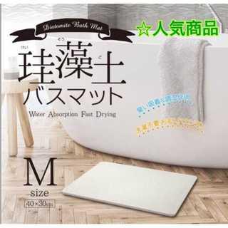 即乾☆珪藻土バスマット[Mサイズ](バスマット)