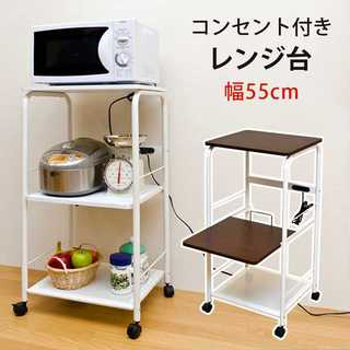 【送料無料】コンセント付 レンジ台 WAL/WH(キッチン収納)