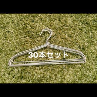 ムジルシリョウヒン(MUJI (無印良品))の⚪︎無印良品⚪︎ アルミ洗濯用ハンガー 33cm30本組 (押し入れ収納/ハンガー)
