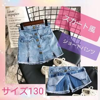 春♡ キッズ デニムスカート 風 ショートパンツ 130(スカート)
