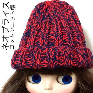 ネオブライス コットン 赤×紺 ニット帽(その他)