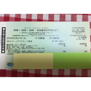 BOUM ! BOUM ! BOUM ! 香取慎吾NIPPON初個展チケット(その他)