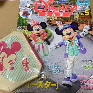ディズニー(Disney)のDisneyFAN 2019年5月号 最新号&非売品ポーチ セット(アート/エンタメ/ホビー)