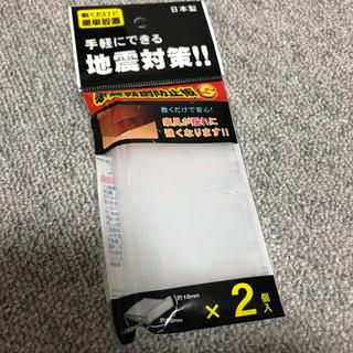 新品♡地震対策♡家具転倒防止板2つセット タンスやチェストの下に! 防災(防災関連グッズ)