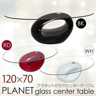 送料無料!人気品!PLANET ガラスセンターテーブル オシャレ♪ 3色(ローテーブル)