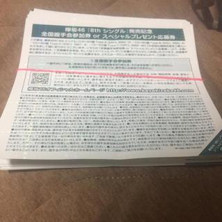 欅坂46 8枚目シングル「黒い羊」握手券 120枚(女性アイドル)