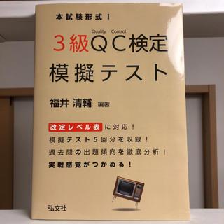 QC検定3級 テキスト(資格/検定)