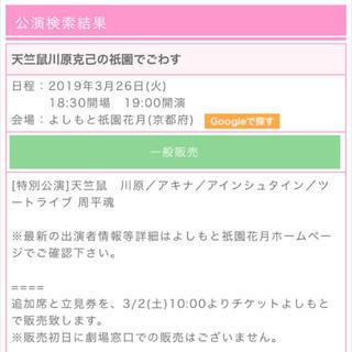 3/26 天竺鼠川原克己の祇園でごわす チケット 1枚(お笑い)