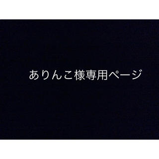 ありんこ様専用(ダーツ)