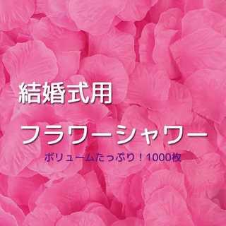 フラワーシャワー ピンク た~っぷり1000枚!! 結婚式 二次会 誕生日 (その他)