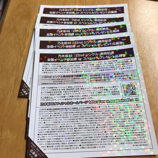 ノギザカフォーティーシックス(乃木坂46)の乃木坂46 帰り道 握手券 5枚(女性アイドル)