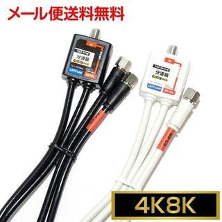 【激安】4K8K対応 ケーブル付分波器(映像用ケーブル)