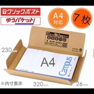 【7枚】ゆうパケット クリックポスト 対応 ダンボール箱(ラッピング/包装)