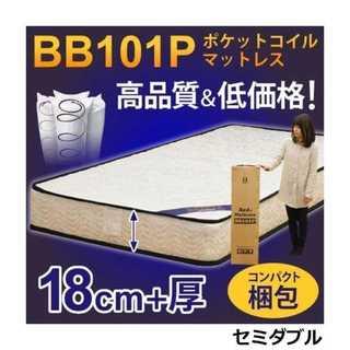 【目玉商品】 ☆高級マットレス☆ポケットコイル/ベッド/セミダブル□(マットレス)