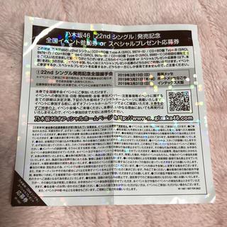 ノギザカフォーティーシックス(乃木坂46)の乃木坂 握手券(女性アイドル)