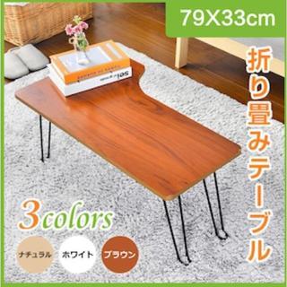 折りたたみテーブル ローテーブル センターテーブル  座卓 リビング(ローテーブル)