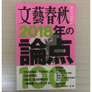 文藝春秋オピニオン 2018年の論点100(ニュース/総合)