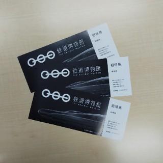 【バラ売可】鉄道博物館 入館チケット【即日発送】(遊園地/テーマパーク)