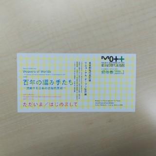 【東京都現代美術館】百年の編み手たち展(美術館/博物館)