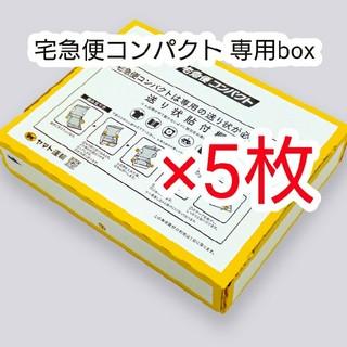 宅急便コンパクト専用box 5枚セット(ラッピング/包装)