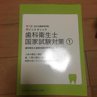 歯科衛生士国家試験対策①(資格/検定)