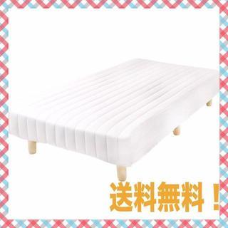 タンスのゲン 脚付きマットレス  シングル 脚長15cm 洗えるカバー付き(シングルベッド)