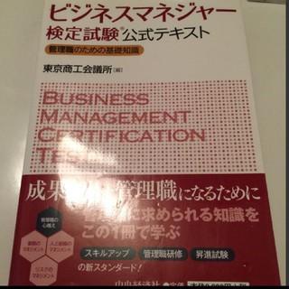 ビジネスマネジャー検定試験公式テキスト : 管理職のための基礎知識/東京商工会…(資格/検定)