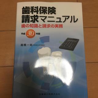 歯科保健請求マニュアル(資格/検定)
