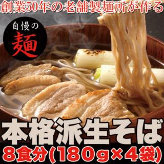 本格派‼ 生そば 8食 180g×4袋 喉ごし コシ 麺 ソバ あったか(麺類)