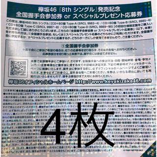 ケヤキザカフォーティーシックス(欅坂46(けやき坂46))の欅坂46 8thシングル黒い羊 全国握手券、応募券 4枚(女性アイドル)