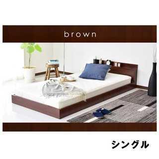 ブラウン/シングル/フロアベッド/ローベッド/棚付き□(シングルベッド)