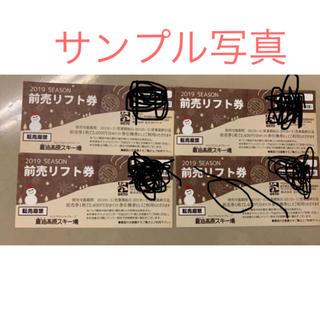 夏油高原スキー場割引チケット3枚(スキー場)